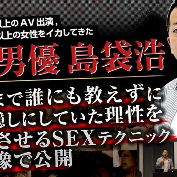 セックステクニック!AV男優島袋浩の継承動画